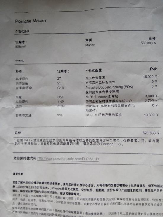 北京保时捷4s店保时捷玛卡桃红木低配价格表