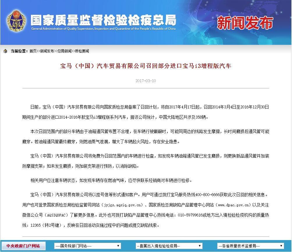 宝马i3增程版因起火隐患召回 拆服务快讯