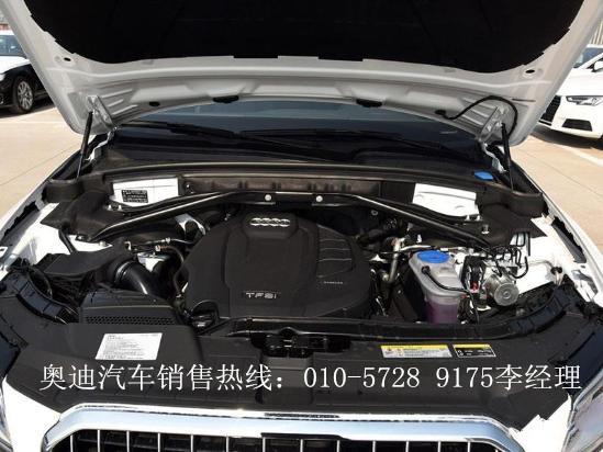 全新奥迪q5价格北京现车售各地不限地区