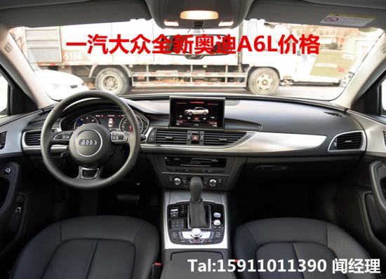 2017款全新奥迪A6L价格及配置全系降价促销