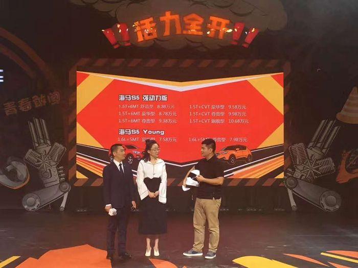 海马S5强动力版/S5 Young上市 售7.58万起