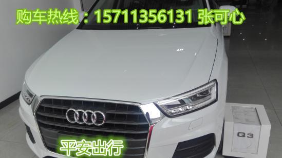 奥迪Q3北京最新优惠 裸车最低成交价