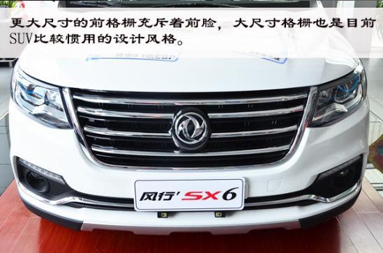 稳重实用·7座SUV 实拍东风风行SX6-图3