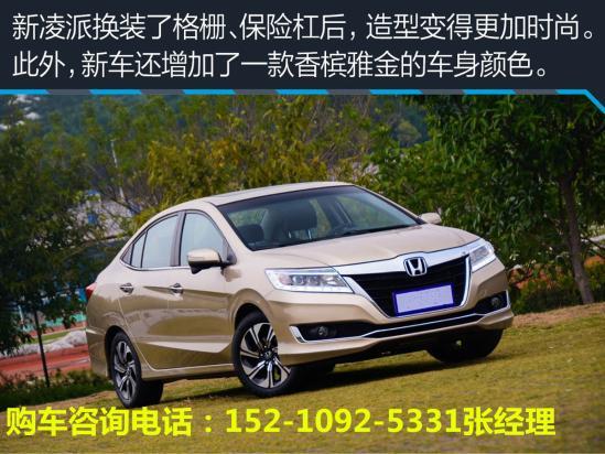 【2016款本田凌派新车的前保险杠下部造型由原来的梯形设计变为了