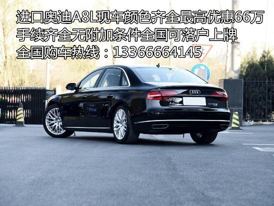 最新款奥迪A8L库存车 裸车优惠中 现车销售