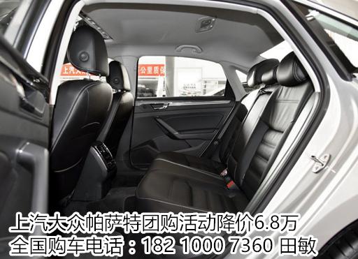 大众帕萨特新款1.8T降价330TSI尊荣版团购