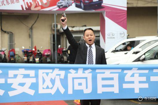 长安欧尚百车千城万里行第二季东南站启动