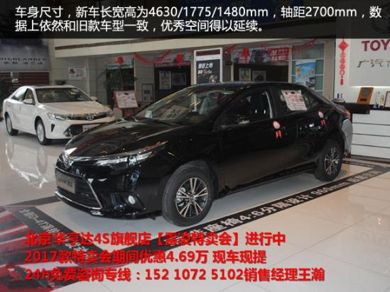 2017款丰田雷凌报价 双引擎1.2T现车热销高清图片