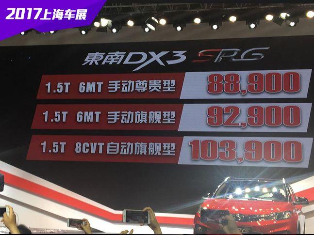2017上海车展:东南DX3 SRG售价8.89万起