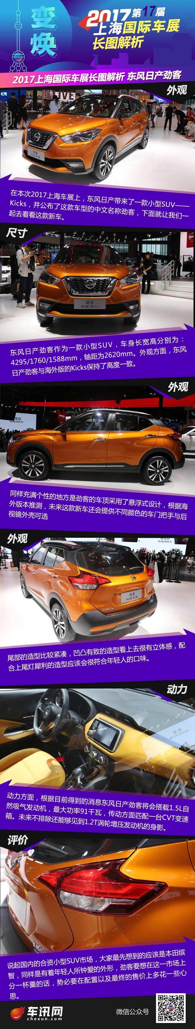 2017上海国际车展长图解析 东风日产劲客