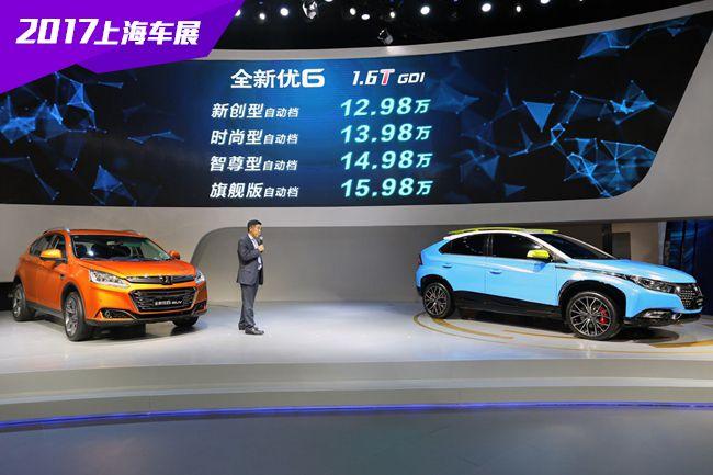 2017上海车展:纳智捷新优6 1.6T/1.8T上市