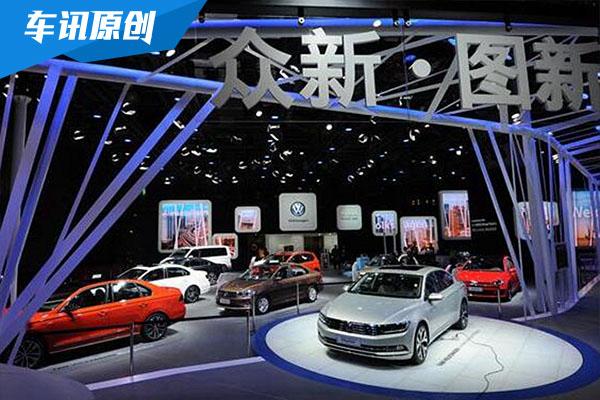 一汽-大众携全系车型  集体亮相上海车展