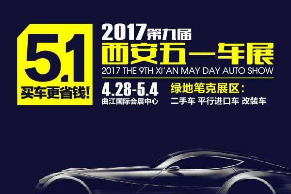 2017第九届西安五一车展即将起航