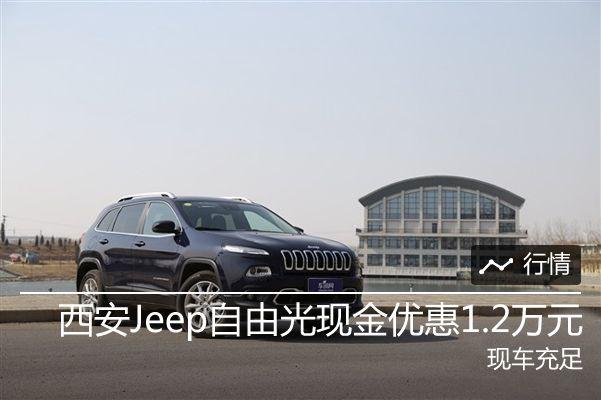西安Jeep自由光现金优惠1.2万元 现车在售