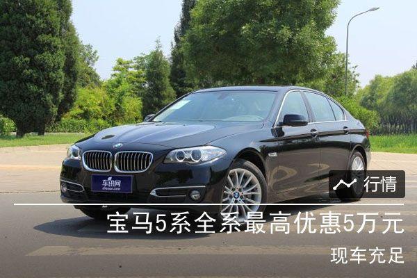 华晨宝马5系全系现金优惠5万元 现车充足