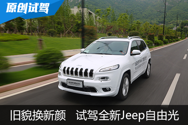 旧貌换新颜 车讯网舟山试驾全新jeep自由光