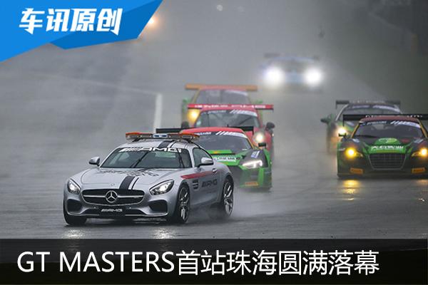 GT Masters顺利起航 首站珠海圆满落幕