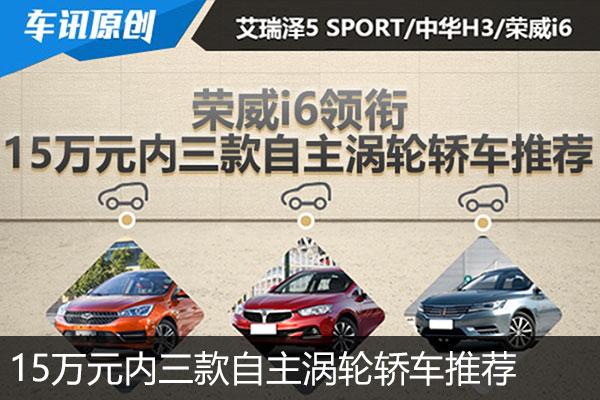 荣威i6领衔 15万元内三款自主涡轮轿车推荐