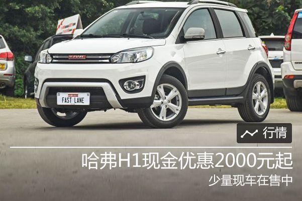 哈弗H1现金优惠2000元起 少量现车在售中
