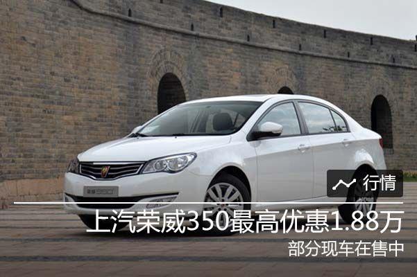 上汽荣威350最高优惠1.88万