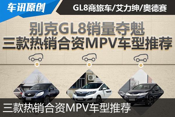 别克GL8销量夺魁 三款热销合资MPV车型推荐