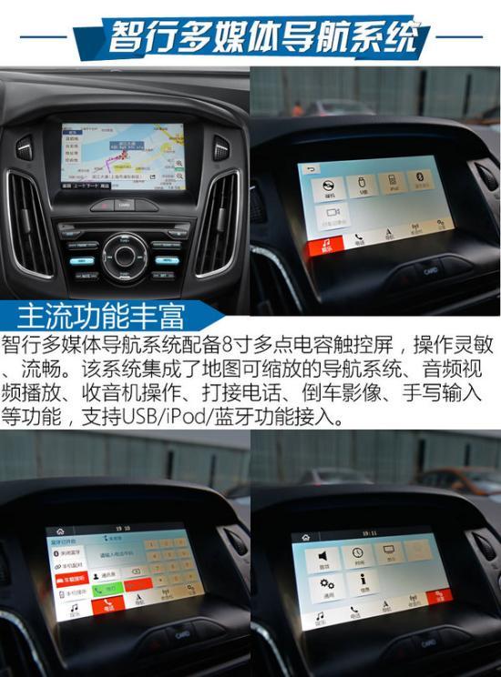 标配8英寸触控屏 试驾2017款全新福克斯-图6