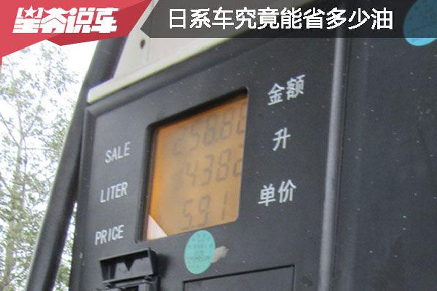都說日系車省油 究竟是真實存在還是傳說