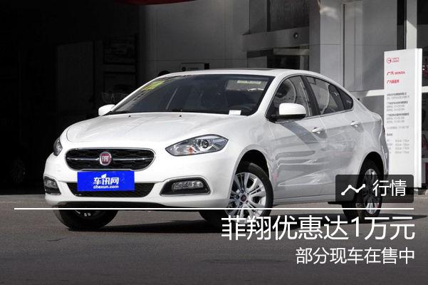 菲亚特菲翔购车享1万元现金优惠 现车销售