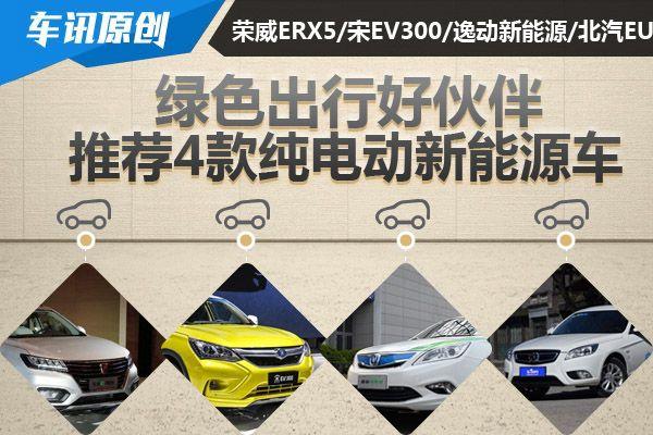 绿色出行好伙伴 推荐4款纯电动新能源车型