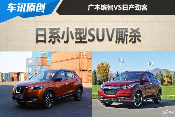 日系小型SUV厮杀 广本缤智对比日产劲客