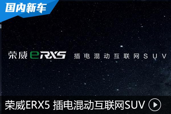 荣威eRX5 插电混动互联网SUV  ROEWE荣威