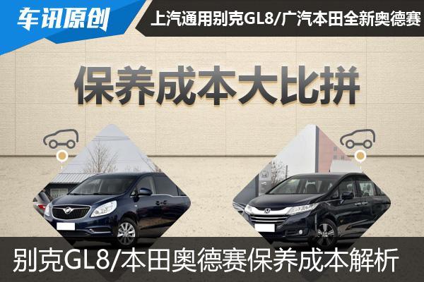 别克GL8/广汽本田奥德赛保养成本大比拼