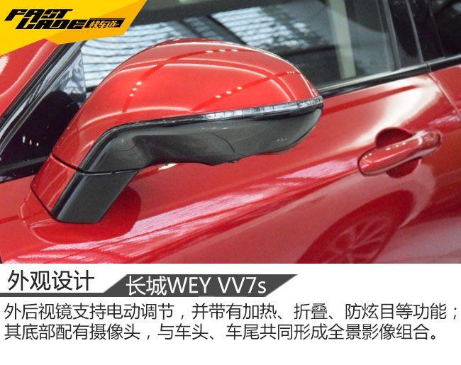 实力非凡 车讯网实拍长城WEY VV7s 豪华型