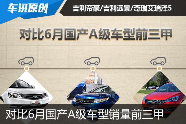6月A级车排名出炉 对比国产车销量前三甲
