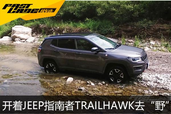 """开着Jeep指南者Trailhawk去""""野"""""""