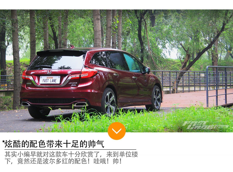 年轻化的家轿新选择 试驾本田全新杰德1.5T