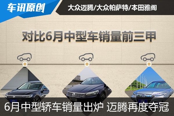 6月中型轿车销量排名出炉 迈腾再度夺冠
