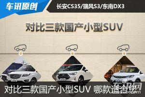 对比三款小型SUV CS35/瑞风S3/DX3怎么选