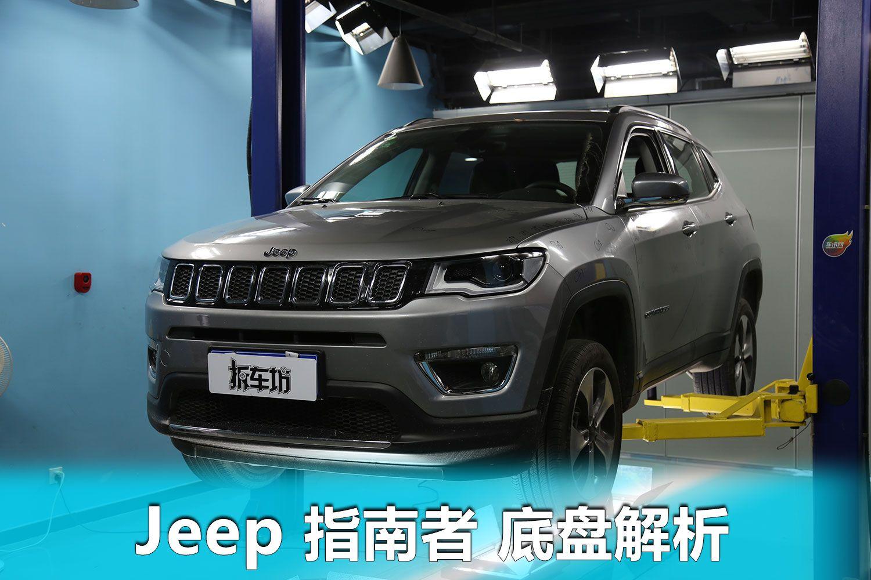 【技术讲堂】Jeep指南者底盘解析