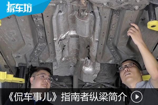 四道贯穿式车身纵梁打造出强悍车身骨架