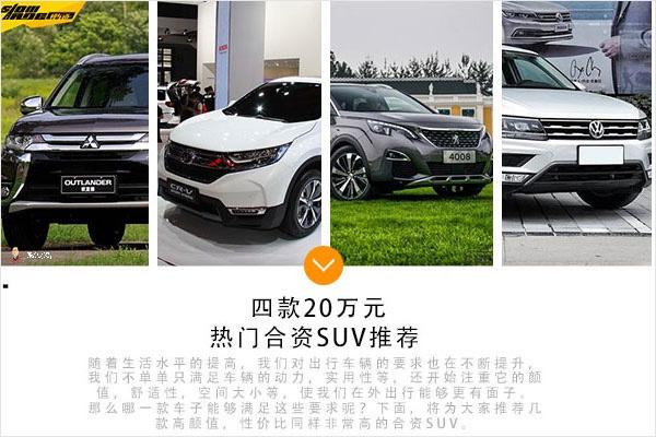 四款20万元热门合资SUV推荐 超高性价比