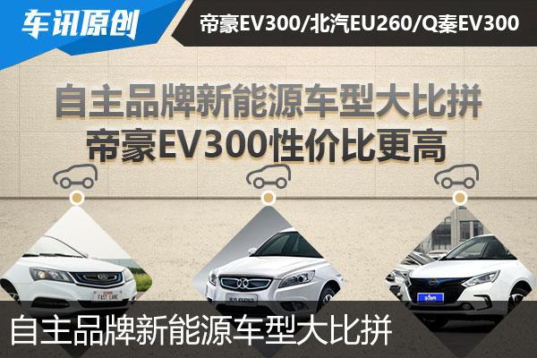 推荐帝豪EV300 自主品牌新能源车型大比拼