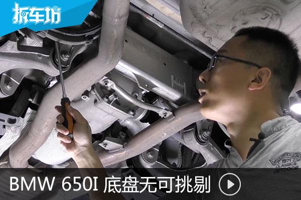除了油迹 BMW 650i xDrive底盘无可挑剔