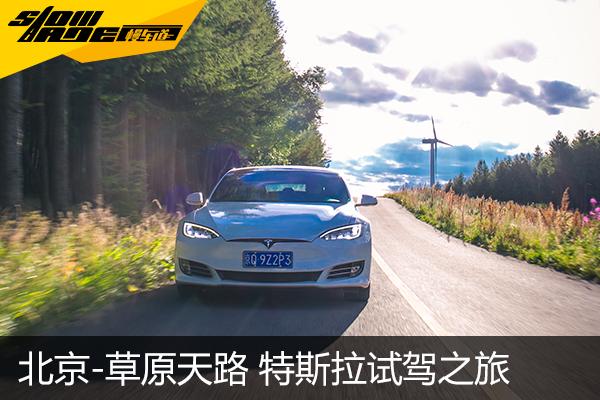 北京-张北草原天路 特斯拉P100D 试驾之旅