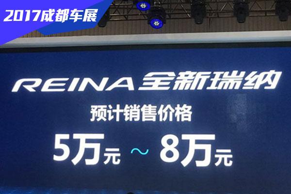 2017成都车展:北京现代新瑞纳预售5-8万元