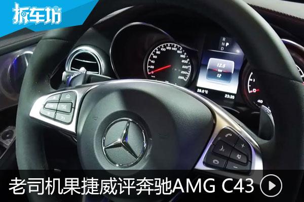 2017成都车展  老司机果捷威评奔驰AMG C43