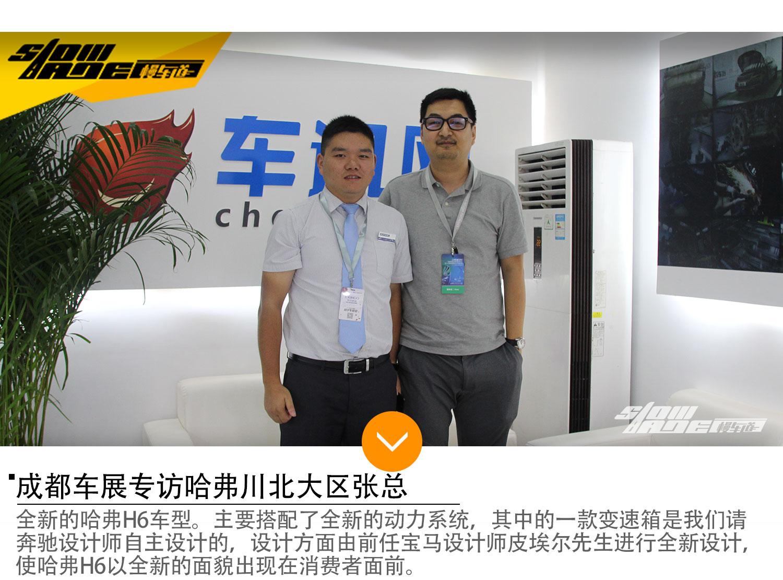 2017成都车展经销商专访 访哈弗大区张总