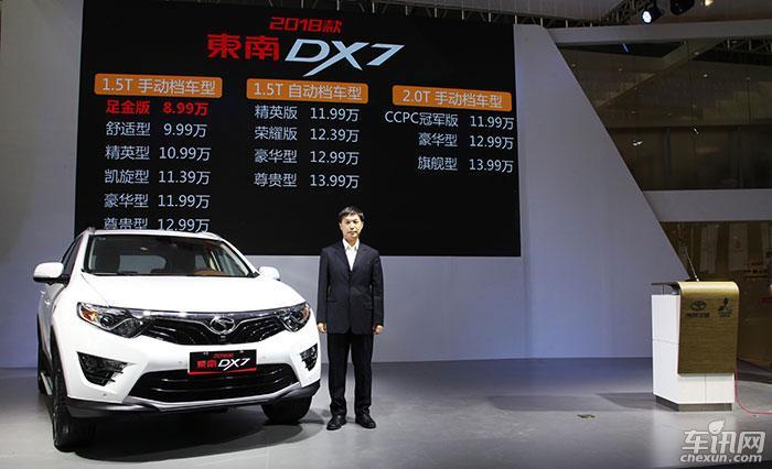 2018款东南DX7成都车展正式亮相 成焦点