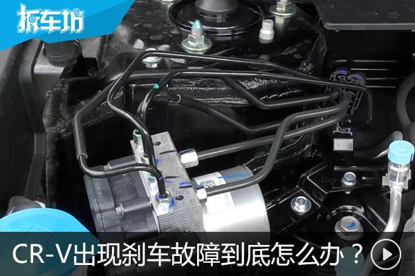 CR-V出现刹车故障到底怎么办?老郭现场模拟