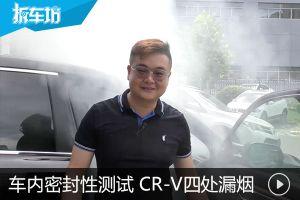 车内密封性测试升级  本田CR-V四处漏烟